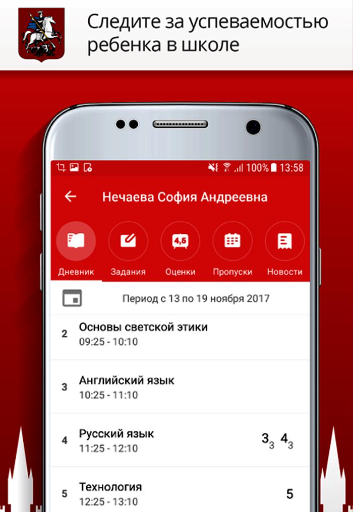 приложение электронный дневник для москвы