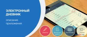 Описание приложения Электронный дневник