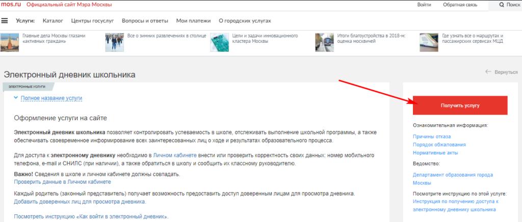 получение услуги на сайте мэра москвы