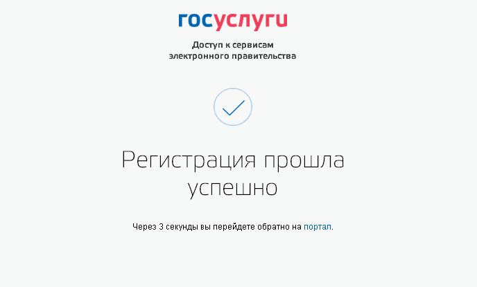 завершение регистрации на портале госуслуг