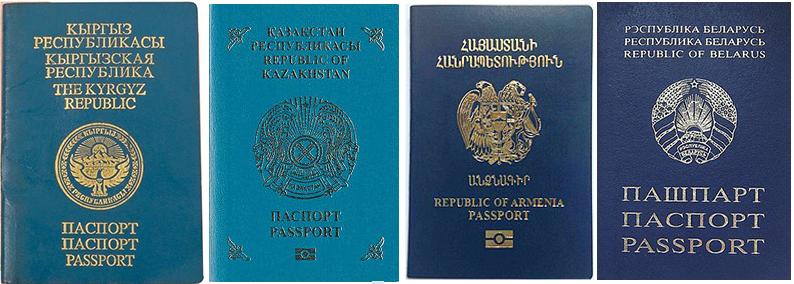 Граждане Армении, Казахстана, Беларуси и Киргизии