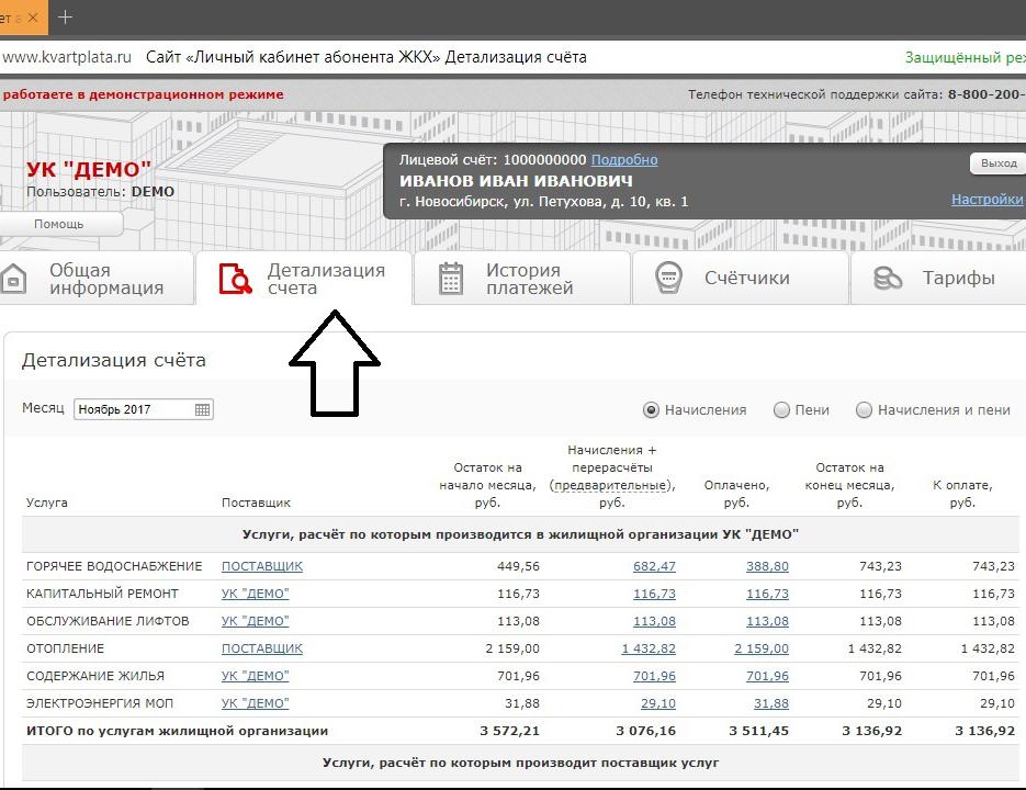 Детализация счета по жкх