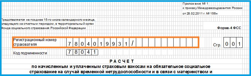 узнать код подчиненности по рег номеру