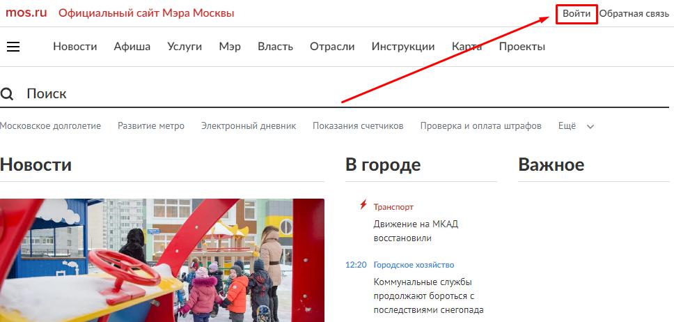 вход на сайт мэра москвы