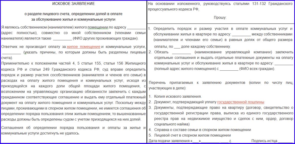 соглашение о разделе лицевых счетов