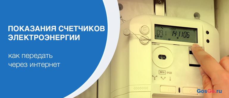 Как передать показания счетчиков электроэнергии через интернет