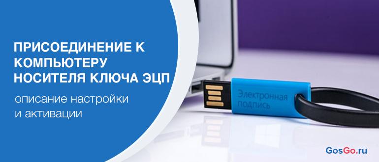 Как присоединить к компьютеру носитель ключа электронной подписи
