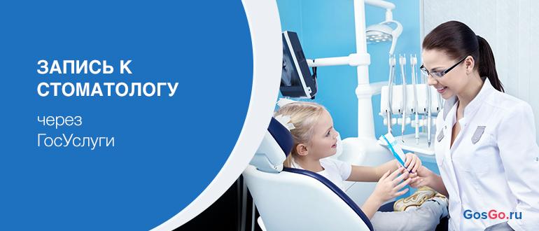 Как записаться к стоматологу через Госуслуги
