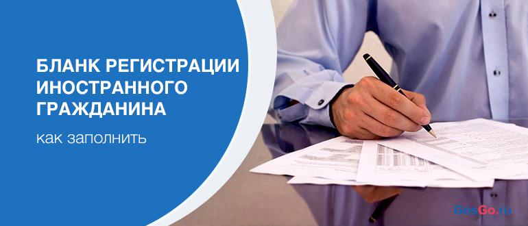 Как заполнить бланк регистрации иностранного гражданина