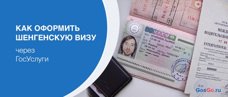 Оформление визы в Финляндию через Госуслуги (электронный)