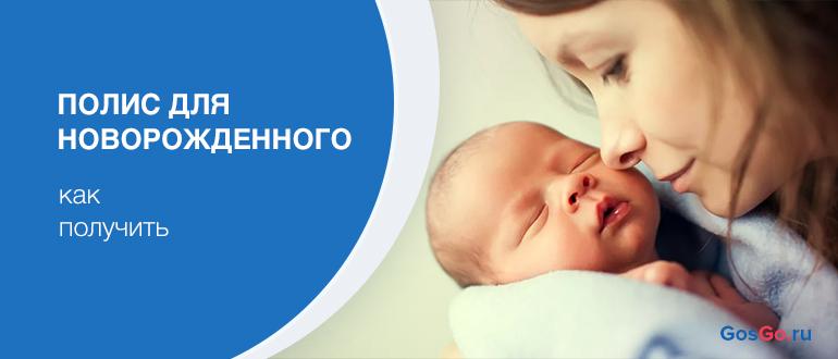 Получение полиса для новорожденного
