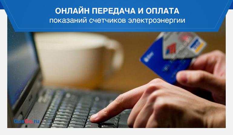 Прием показаний и оплата электроэнергии через интернет