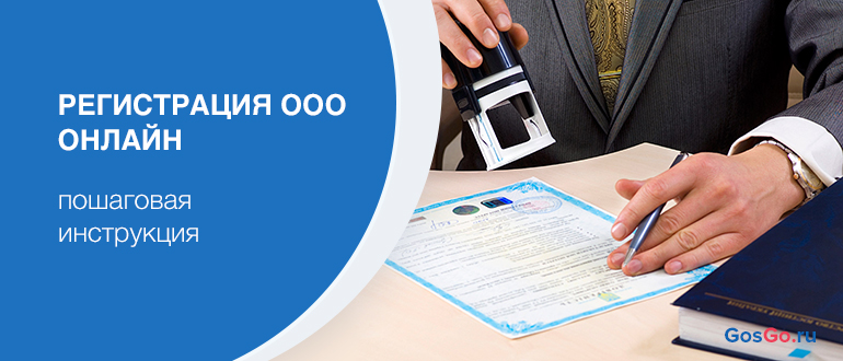 Процедура онлайн регистрации ООО