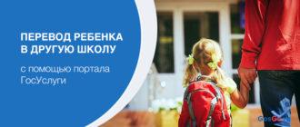 Процедура перевода ребенка из одной школы в другую через госуслуги