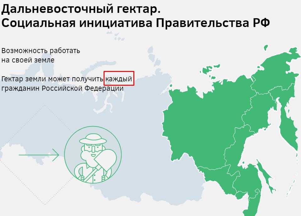 Кому положен бесплатный га земли на Дальнем Востоке