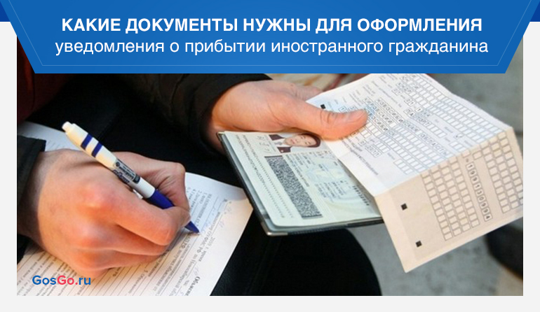 Уведомление о прибытии иностранного гражданина необходимые документы