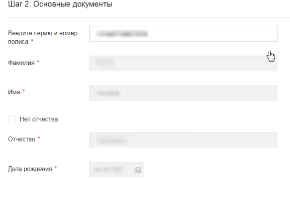 анкета для прикрепления к поликлинике на сайте мэра москвы