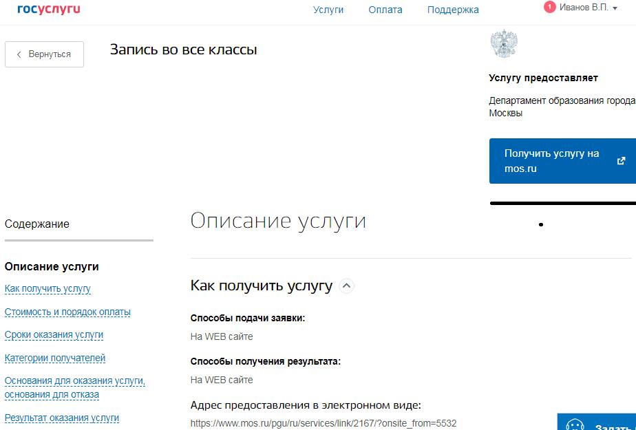 портал мэра Москвы - запись ребенка в школу