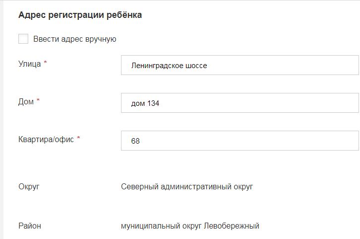 адрес регистрации ребенка