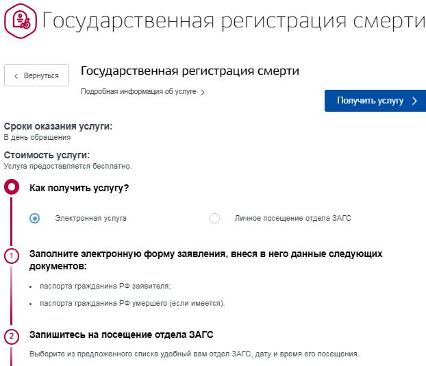 электронная регистрации смерти