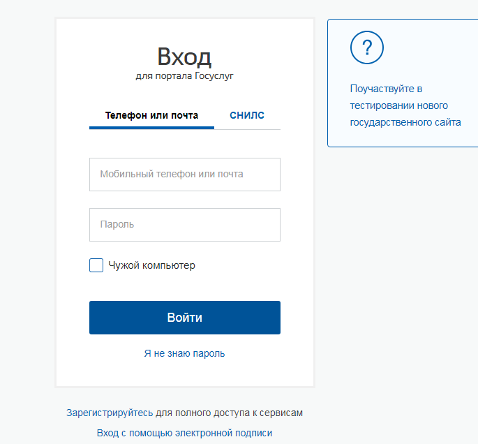 кнопка регистрации нового аккаунта госуслуг