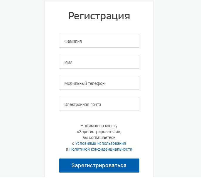 регистрация на госуслугах портале