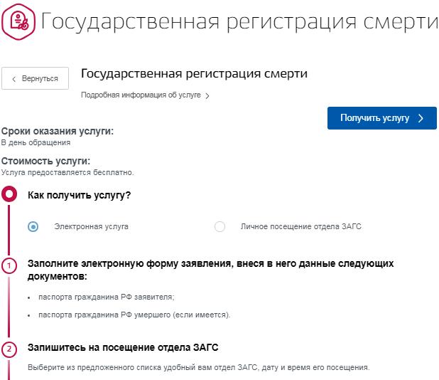 государственная регистрация смерти на портале госулуг