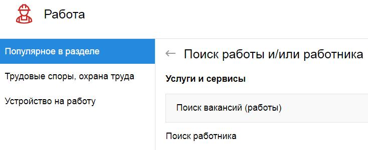 заказ услуги поиска работы на сайте мэра москвы