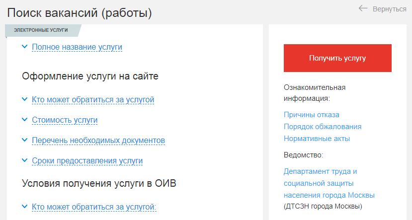 поиск работы - сайт мэра москвы