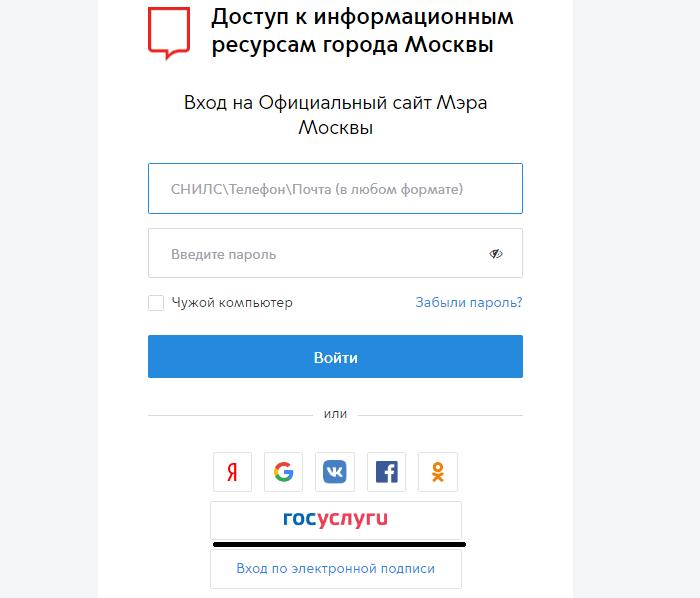 вход в личный кабинет мос.ру