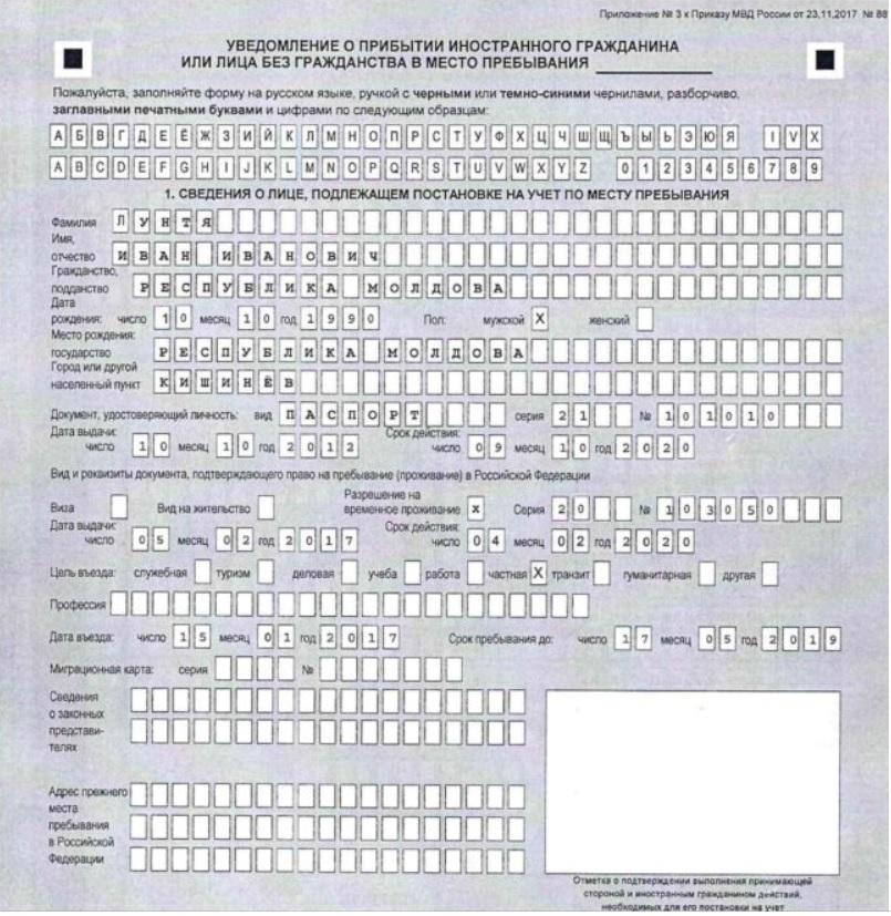 Заполненный пример временно пребывающего на территории РФ иностранного гражданина