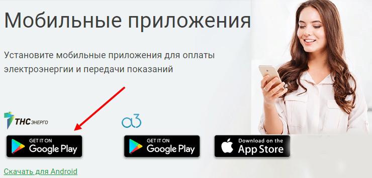 приложение ТНС Энерго