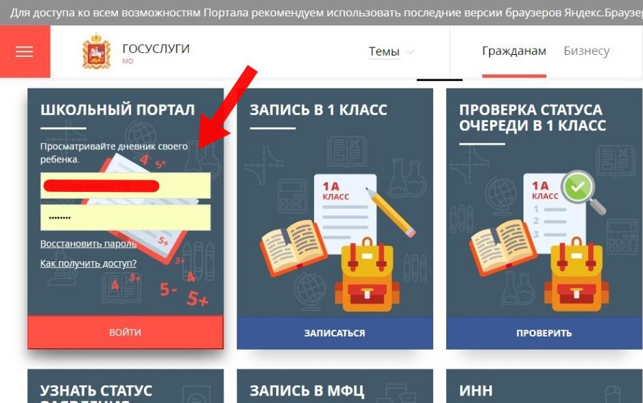 электронный дневник школьника в москве