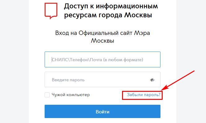 восстановление пароля от сайта мэра москвы