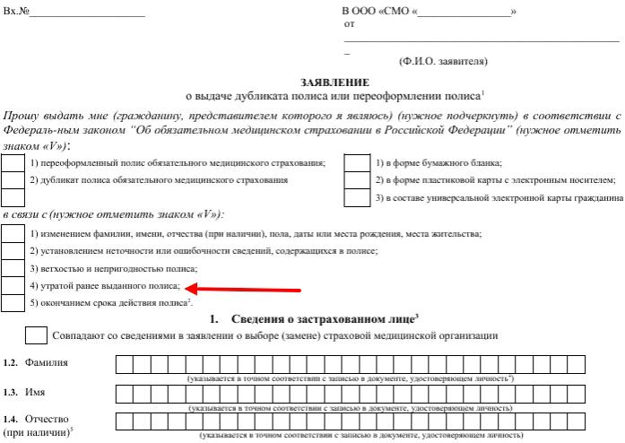 Образец написания заявления на восстановление полиса омс