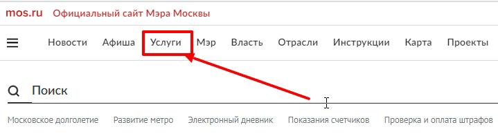 услуги на сайте мос ру