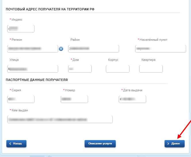 заполнение данных для получения адресной прописки на госуслугах