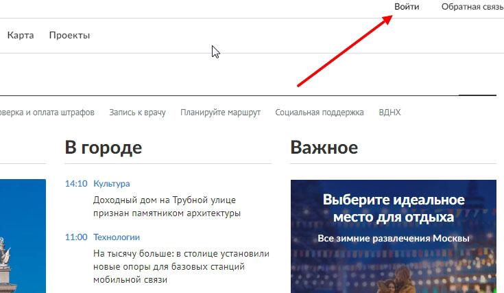 вход на портал мэра Москвы