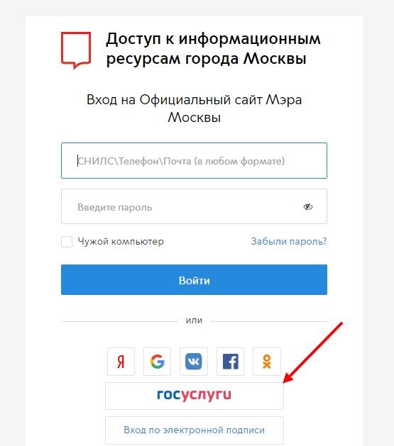 авторизация на портале мэра москвы