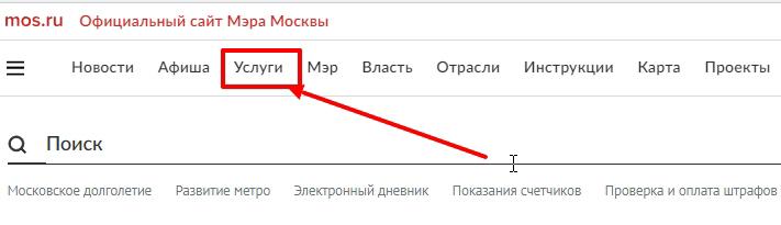 услуги на сайте мэра москвы