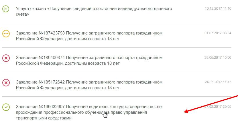 список заявлений в кабинете госуслуг