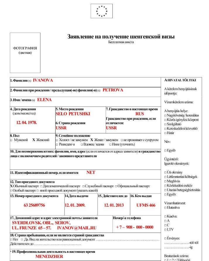 бланк заявления на шенгенскую визу