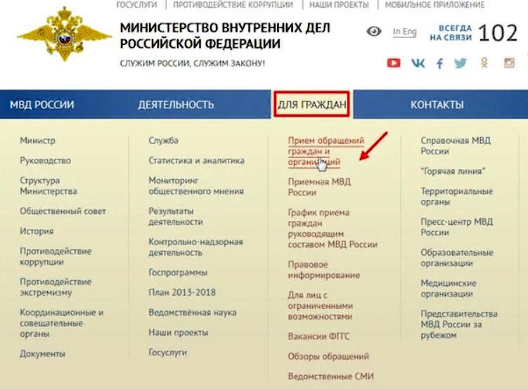 сайт правоохранительных органов России МВД.РФ