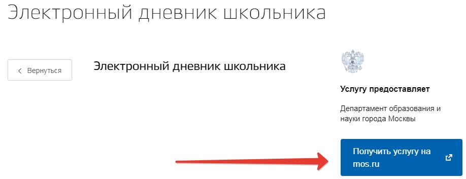 ссылка на сайт mos.ru - электронный дневник