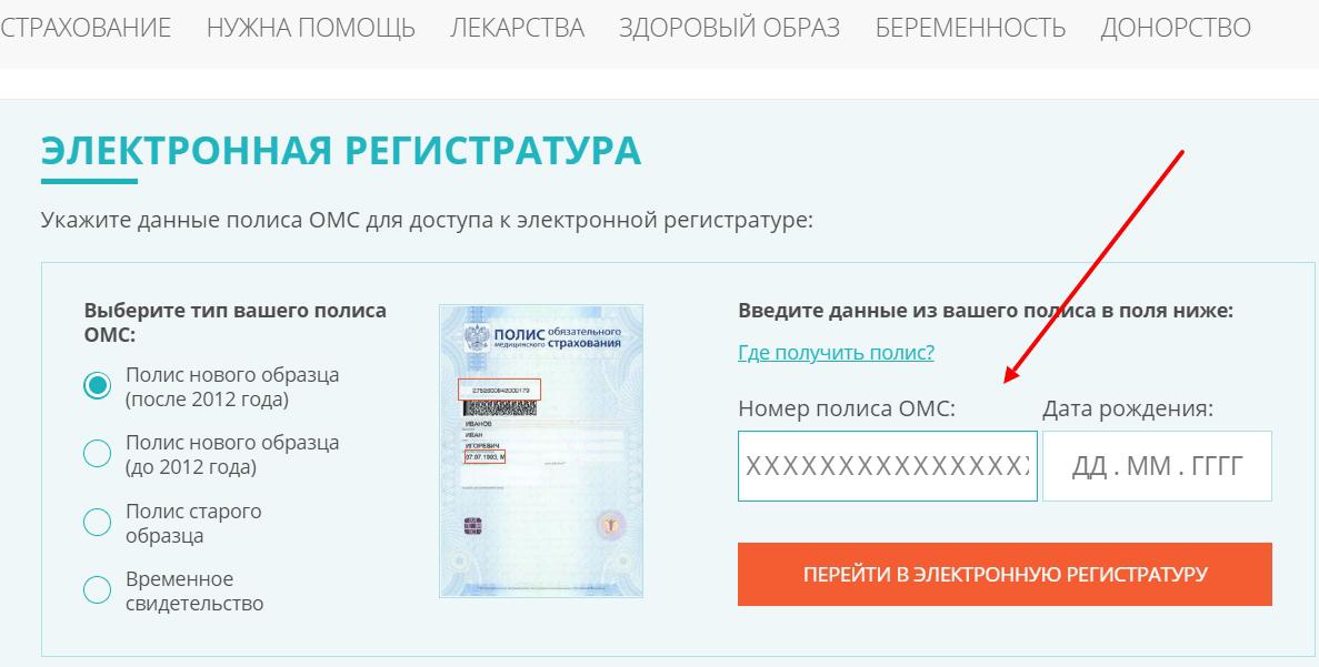 Электронная регистратура мос рег