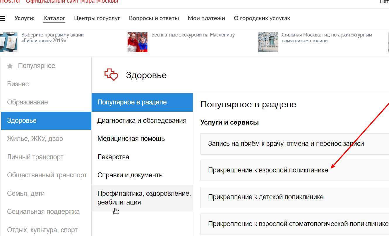 прикрепиться к поликлинники на сайте мэра москвы