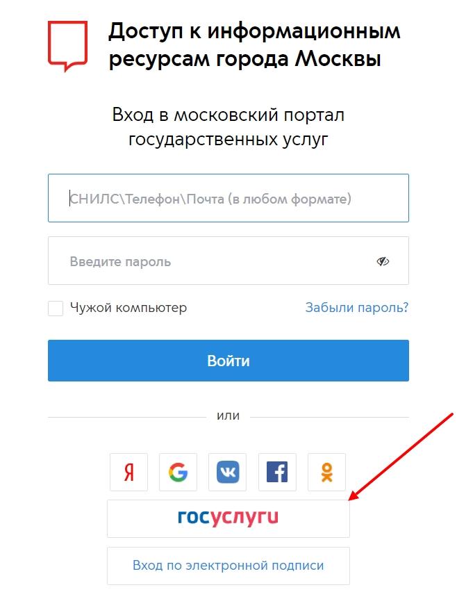вход на портал Mos.ru