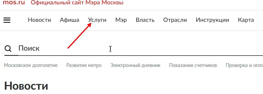 услуги портала мос ру