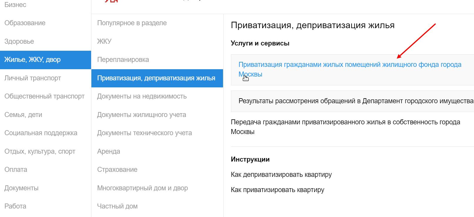 приватизация недвижимости из жилого фонда Москвы