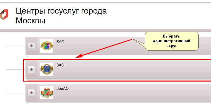 административный округ мфц